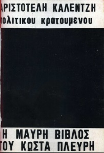 Αριστοτελης Καλεντζης - Η μαυρη βιβλος του Κωστα Πλευρη